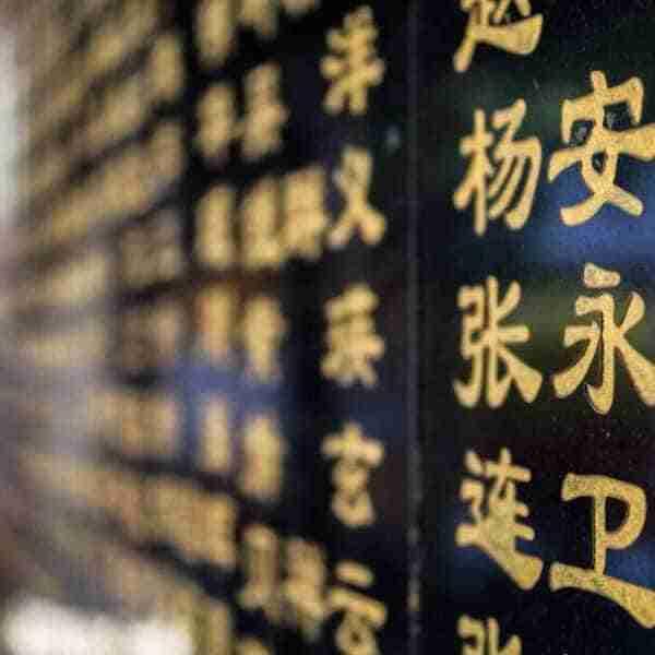 Miles de personas han aprendido chino mandarín con el método 8Belts